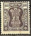 Stamp of India - 1980 - Colnect 309568 - 1 - Capital of Ashoka Pillar.jpeg