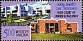 Stamp of India - 2006 - Colnect 158978 - High Court of Jammu - Kashmir.jpeg
