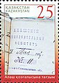 Stamp of Kazakhstan kz627.jpg