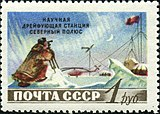 Stamp of USSR 1853.jpg