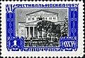 Stamp of USSR 2046.jpg