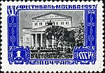Stamp of USSR 2046.jpg