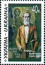 Stamp of Ukraine s244.jpg