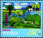 Stamp of Ukraine s371.jpg