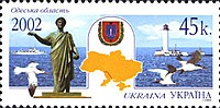 Stamp of Ukraine s473.jpg