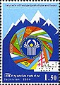 Stamps of Tajikistan, 026-06.jpg
