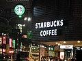 Starbucks Xinzhuang Zhongzheng Store 20111119 night.jpg