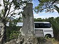 Stele for birthplace of Mori Kansai.jpg