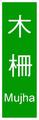 Taiwan road sign Art095.2-2007.png