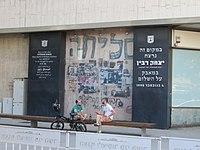 Tel Aviv, Israel - 2018-11-02 - IMG 1967.jpg