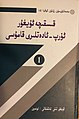 The Concise Encyclopedia of Modern Uyghur Social Customs and Traditions.jpg