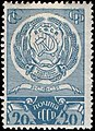 The Soviet Union 1937 CPA 568 stamp (Arms of RSFSR).jpg