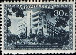 The Soviet Union 1939 CPA 710 stamp (Sochi 30k).jpg
