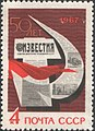 The Soviet Union 1967 CPA 3471 stamp (Newspaper 'Izvestia', Forming Hammer and Sickle, Red Flag).jpg
