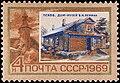 The Soviet Union 1969 CPA 3740 stamp (Lenin Museum, Pskov) small resolution.jpg