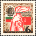 The Soviet Union 1969 CPA 3769 stamp (Hands holding torch, flags of Bulgaria, USSR, Bulgarian arms).png