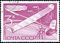 The Soviet Union 1969 CPA 3837 stamp (Model Aircraft) cancelled.jpg