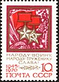 The Soviet Union 1970 CPA 3894 stamp (The Gold Star of the Hero of the Soviet Union and the Gold Star of the Hero of Socialist Labour).jpg