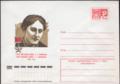The Soviet Union 1975 Illustrated stamped envelope Lapkin 75-426(0643)face(Tatyana Marinenko).png