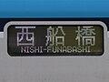 Tokyometro15000 sideled nishifunabashi.jpg