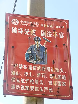 China Mobile - A sign near a China Mobile fiber-optic cable reminds of the legal responsibility for damaging telecommunication cables