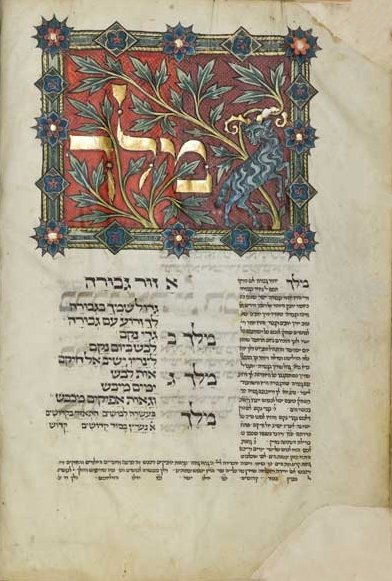 Tripartite Mahzor, Germany, early 14th century. Bodleian Libraries, University of Oxford, MS. Mich. 619, fol. 5b