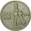 USSR-1967-15copecks-CuNi-SovietPower50-b.jpg