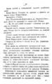 V.M. Doroshevich-Collection of Works. Volume VIII. Stage-83.png