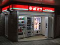 Vending corner of Poplar in Kitahama station.JPG