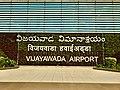 Vijayawada Airport 7 (November 2018).jpg