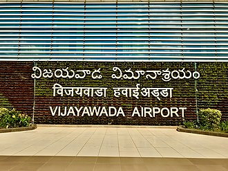 Vijayawada Airport - Name board at airport