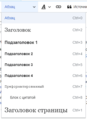 VisualEditor Toolbar Headings-ru.png