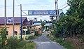 Welcome gate to Bane, Siantar Utara, Pematangsiantar.jpg
