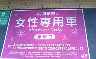 Women-only passenger car - A sign on a Japanese rail platform indicating a boarding point for women-only cars.