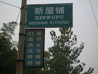 "Marriage law - ""Treasure legal marriage, fight illegal marriage!"", a slogan in the village of Xinwupu, Yangxin County, Hubei"