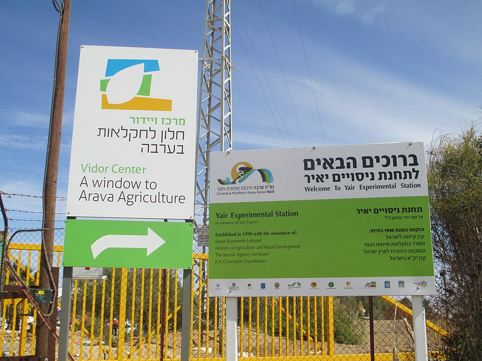 Yair experimental station in the Arava