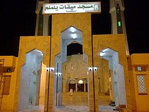 Yalamlam - Miqat the people of Yemen, Named Yalamlam، Alsaadiah or Saya