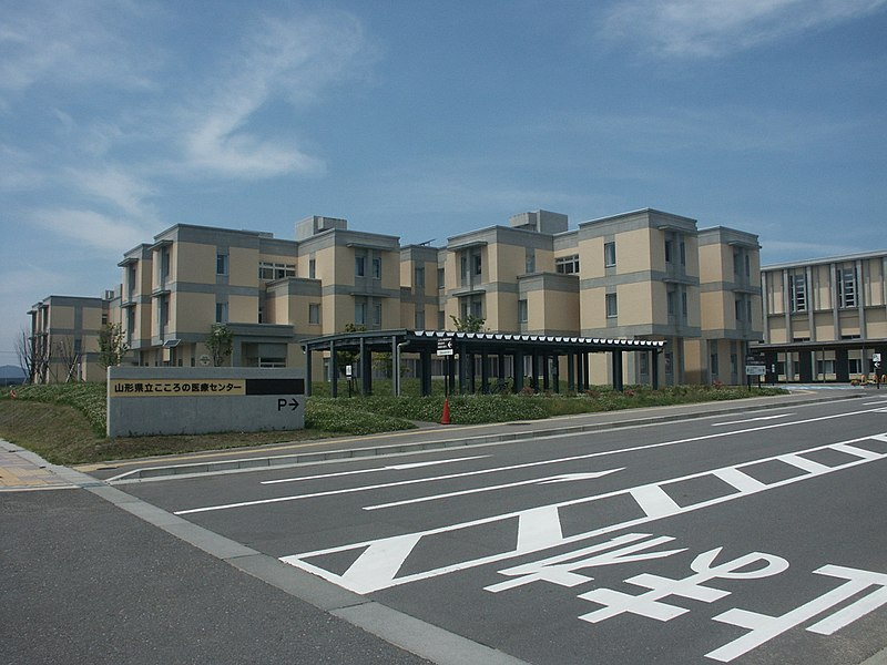 File:Yamagata Prefectural Mental Health Medical Center 1.jpg