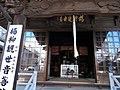 Yoryu kannon-do prayer hall of Shinko-ji, Kurume.jpg