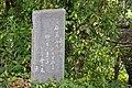 Yoshii Isamu stone monument 02.JPG