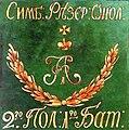 Znamya 1 batal'ona II polka Simbirskogo opolcheniya 1812.jpg