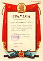 Армия Гири Чемпионат КЗакВО 1986 год 1-место.jpg