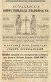 Астраханские епархиальные ведомости. 1892, №02 (16 января).pdf