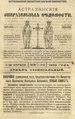 Астраханские епархиальные ведомости. 1892, №07-08 (1-16 апреля).pdf