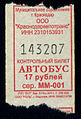 Билет на автобус в Краснодаре.jpg