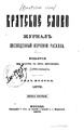 Братское слово. 1876. Книга 1-2.pdf