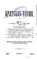 Братское слово. 1892. 07.pdf
