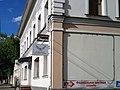 Брянск, улица Калинина, 88.jpg
