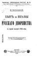 Быт и нравы русского дворянства в первой половине XVIII в. 1906.pdf
