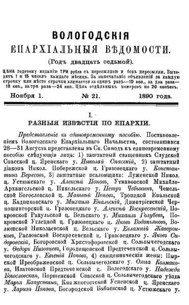 File:Вологодские епархиальные ведомости. 1890. №21.pdf